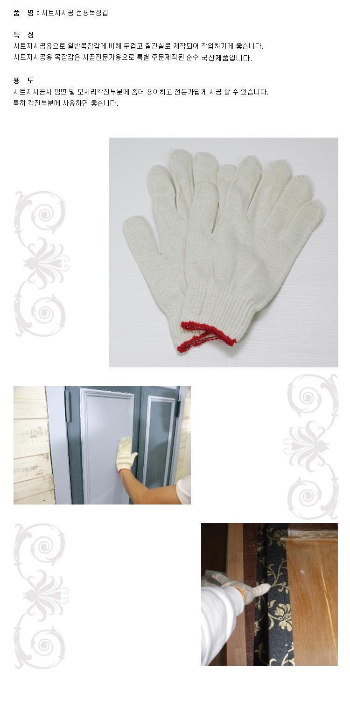 시공용장갑 - 데코사랑, 1,030원, 히터, 전기매트