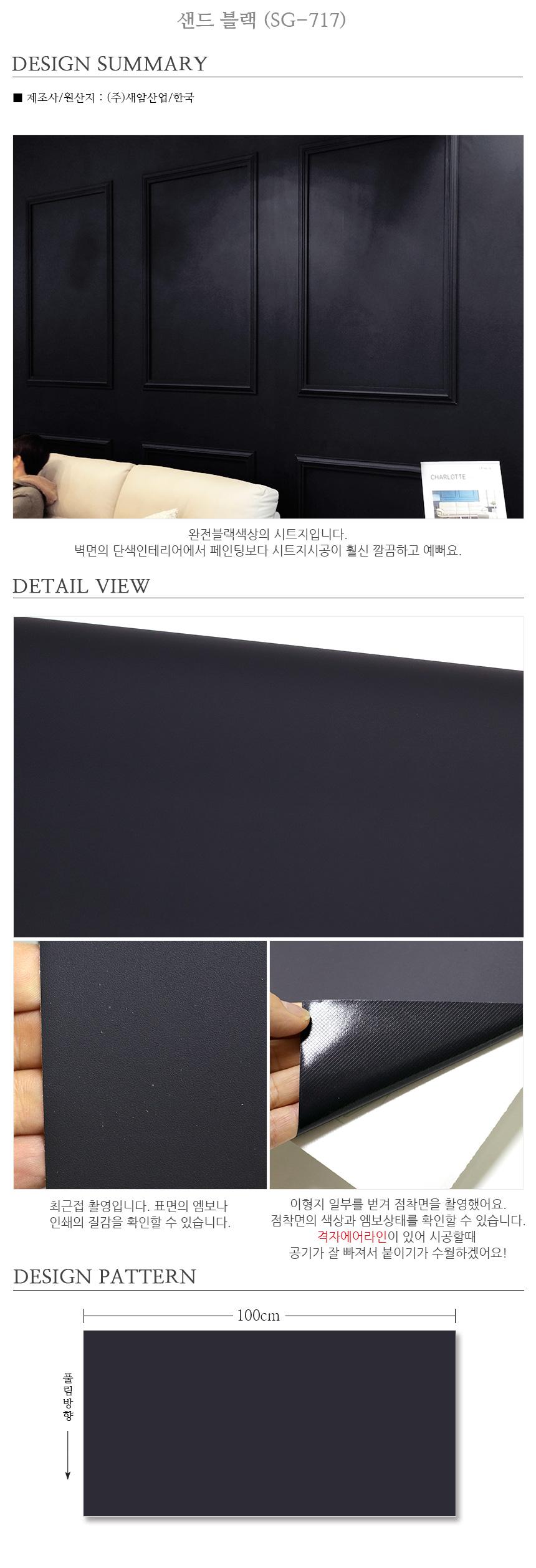 단색인테리어시트지 샌드 블랙 (SG-717) - 데코사랑, 6,270원, 벽지/시트지, 단색벽지