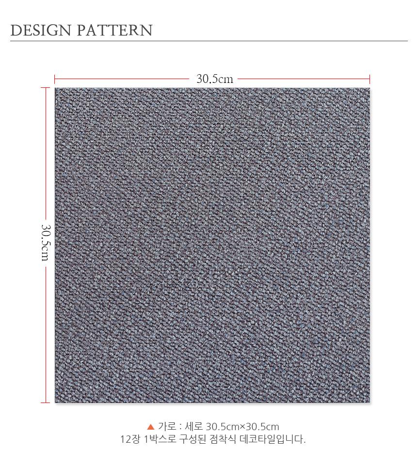 점착식 바닥 데코타일 카페트 (TI-01) 12장 - 데코사랑, 29,640원, 타일, 인테리어타일