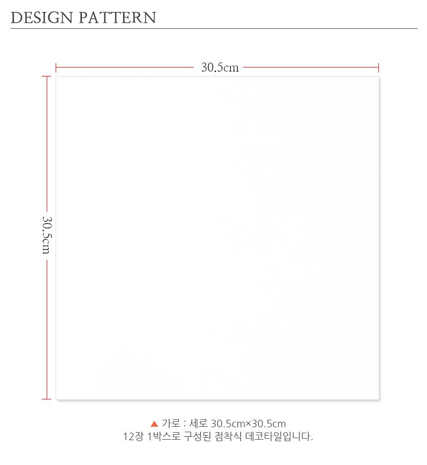 점착식 바닥 데코타일 솔리드화이트 무광 (TI-04) 12장 - 데코사랑, 29,640원, 타일, 인테리어타일