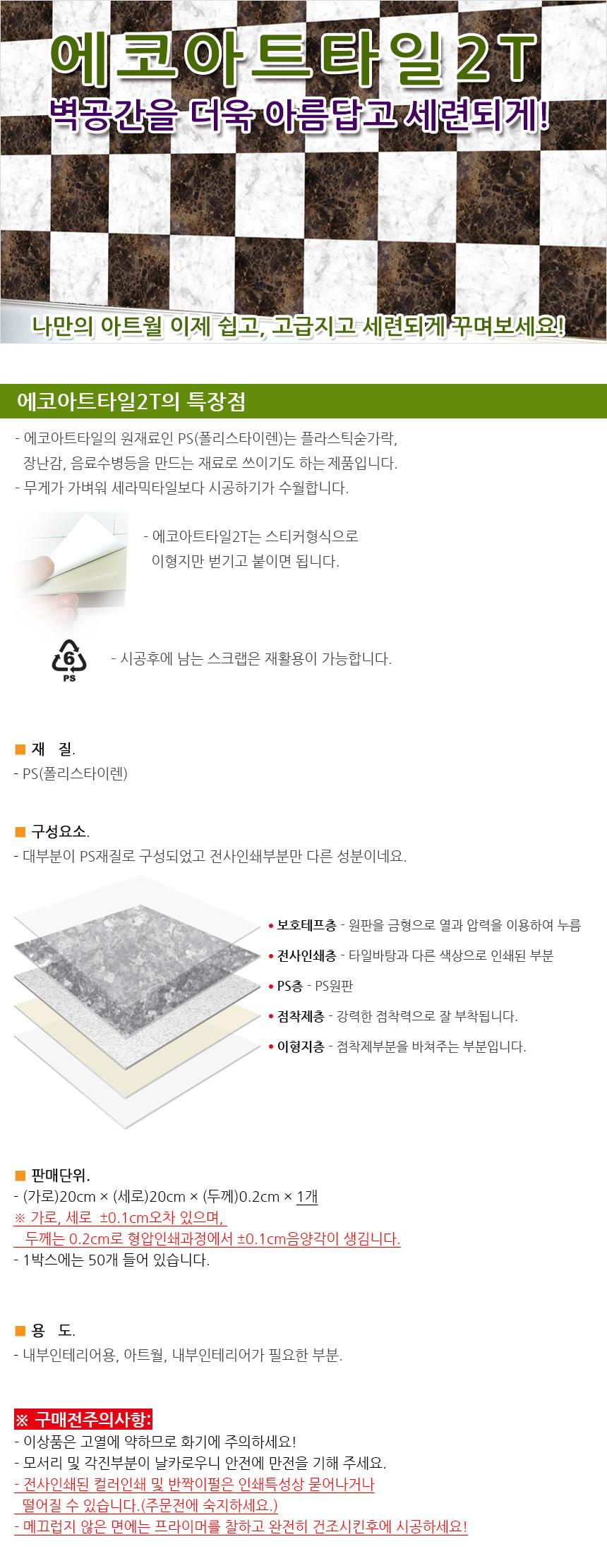 점착식 에코아트타일2T 솔리드블랙 유광 (AT-13) - 데코사랑, 2,170원, 장식/부자재, 벽장식
