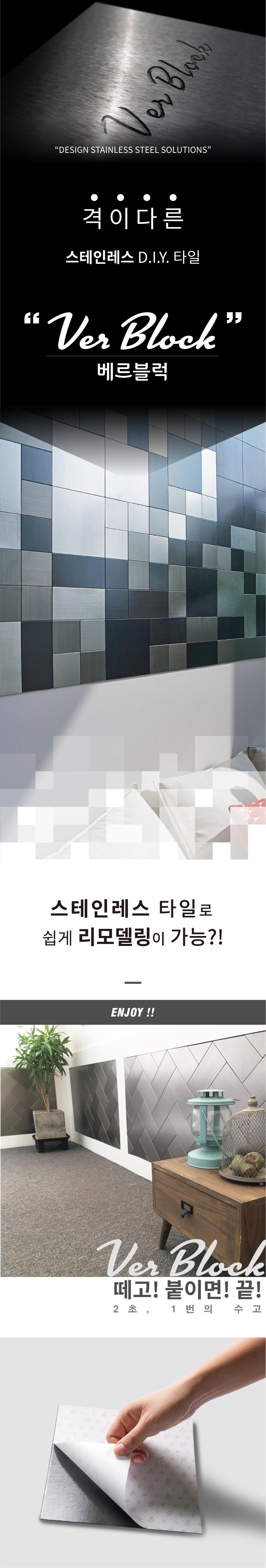점착식 스텐레스타일 체크실버 (가로)20cm×(세로)20cm - 데코사랑, 3,650원, 장식/부자재, 벽장식