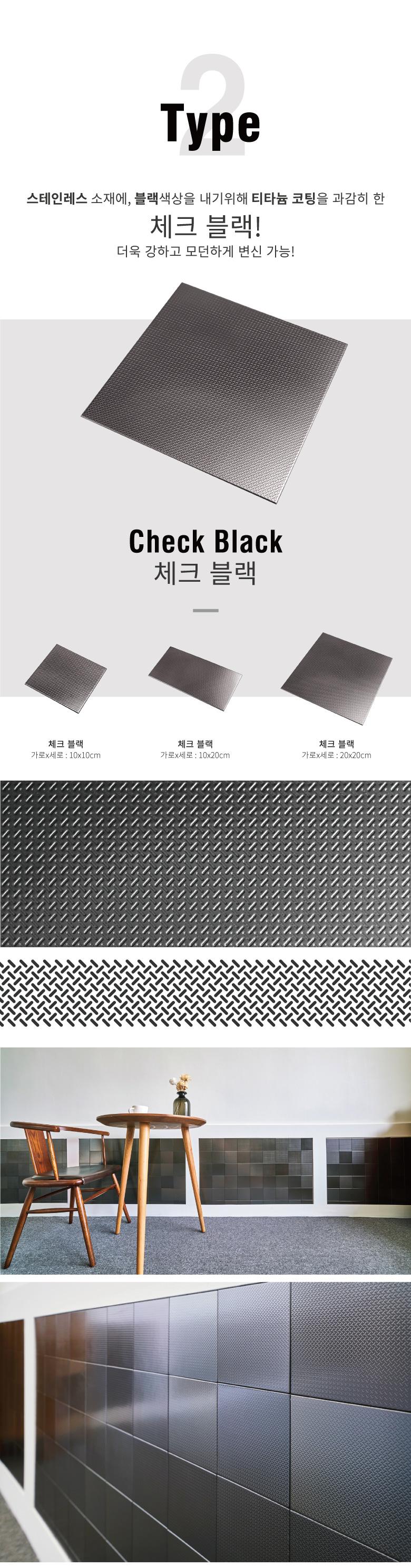 점착식 스텐레스타일 체크블랙 (가로)10cm×(세로)10cm - 데코사랑, 960원, 장식/부자재, 벽장식
