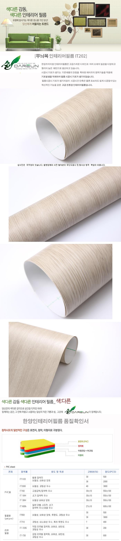 인테리어필름 무늬목(IT202)-[폭]122cm/나무결시트지/가구시트지 - 데코사랑, 8,090원, 벽지/시트지, 패턴/무늬목 시트