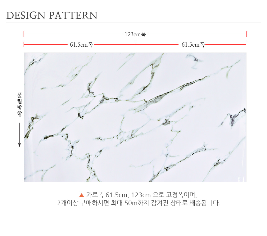 대리석 시트지 전사 인테리어필름 빅마블 레이첼 (LH6530) - 데코사랑, 7,410원, 벽지/시트지, 패턴/무늬목 시트