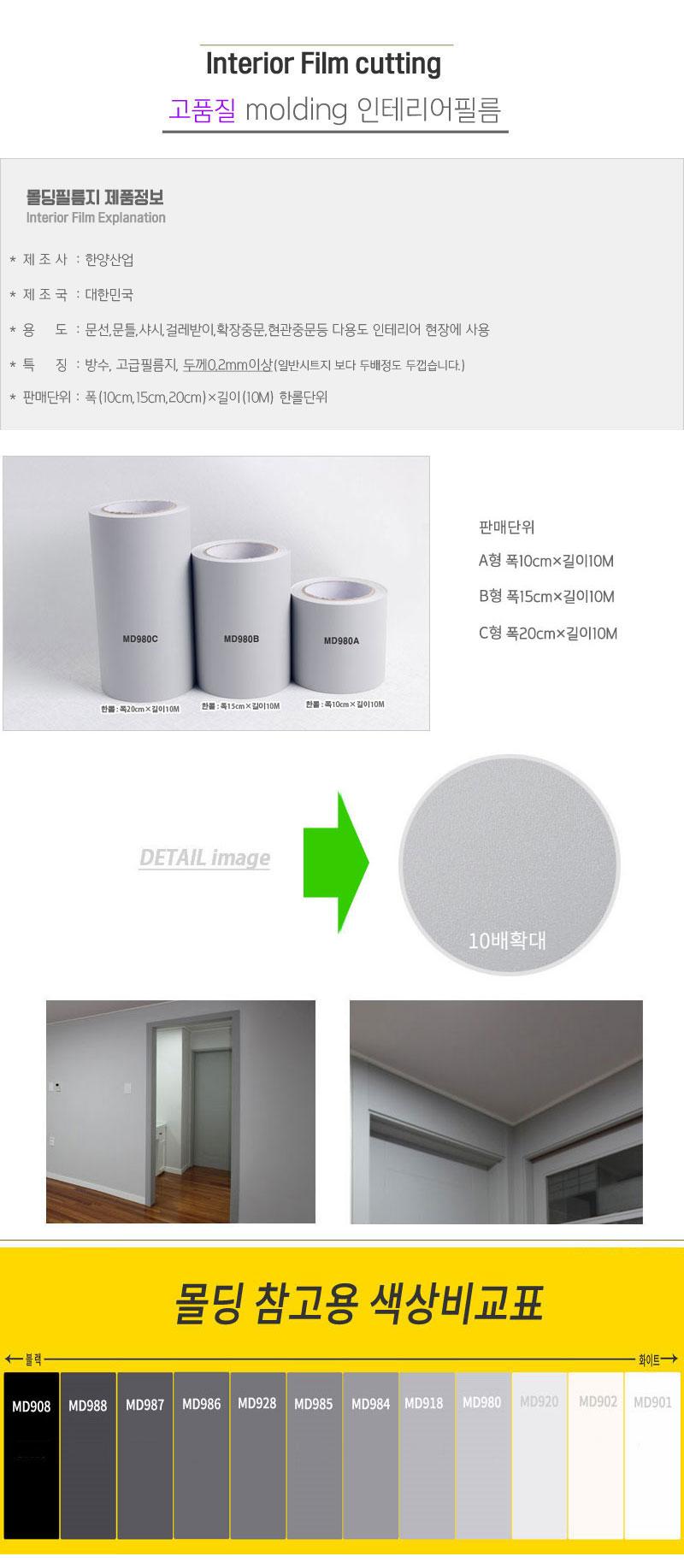 색다른 몰딩시트지 단색 (MD980) - 데코사랑, 7,980원, 벽지/시트지, 디자인 시트지