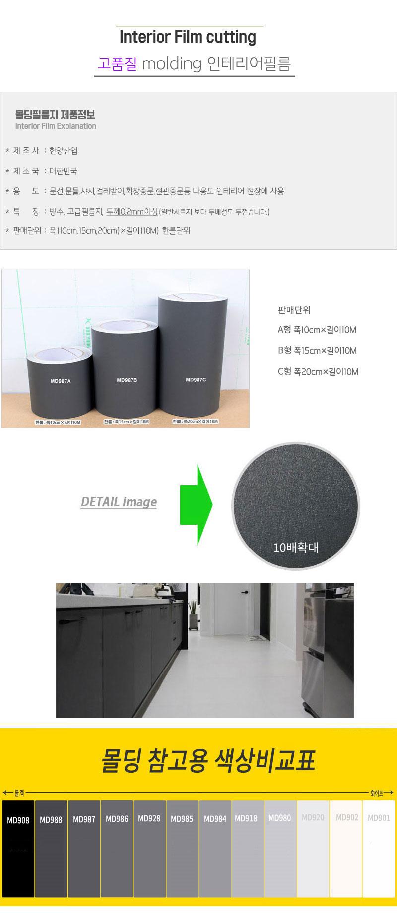 색다른 몰딩시트지 단색 (MD987) - 데코사랑, 7,980원, 벽지/시트지, 디자인 시트지
