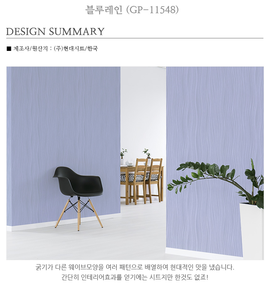 단색 인테리어 시트지 필름지 파스텔 북유럽 - 데코사랑, 6,400원, 벽시/시트지, 단색벽지