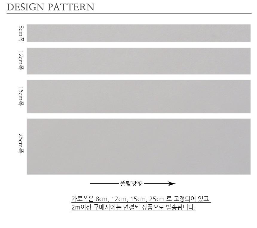 몰딩 시트지 솔리드 라이트그레이 (GSL527M) - 데코사랑, 1,050원, 벽시/시트지, 단색벽지