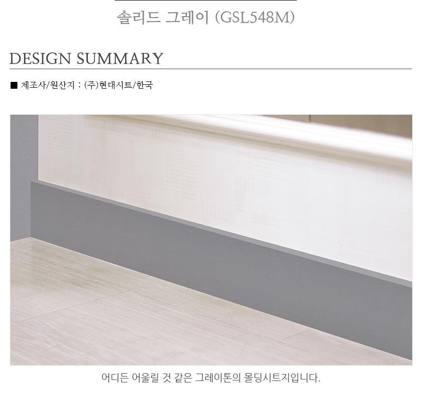 몰딩 시트지 솔리드 그레이 (GSL548M) - 데코사랑, 1,050원, 벽시/시트지, 단색벽지