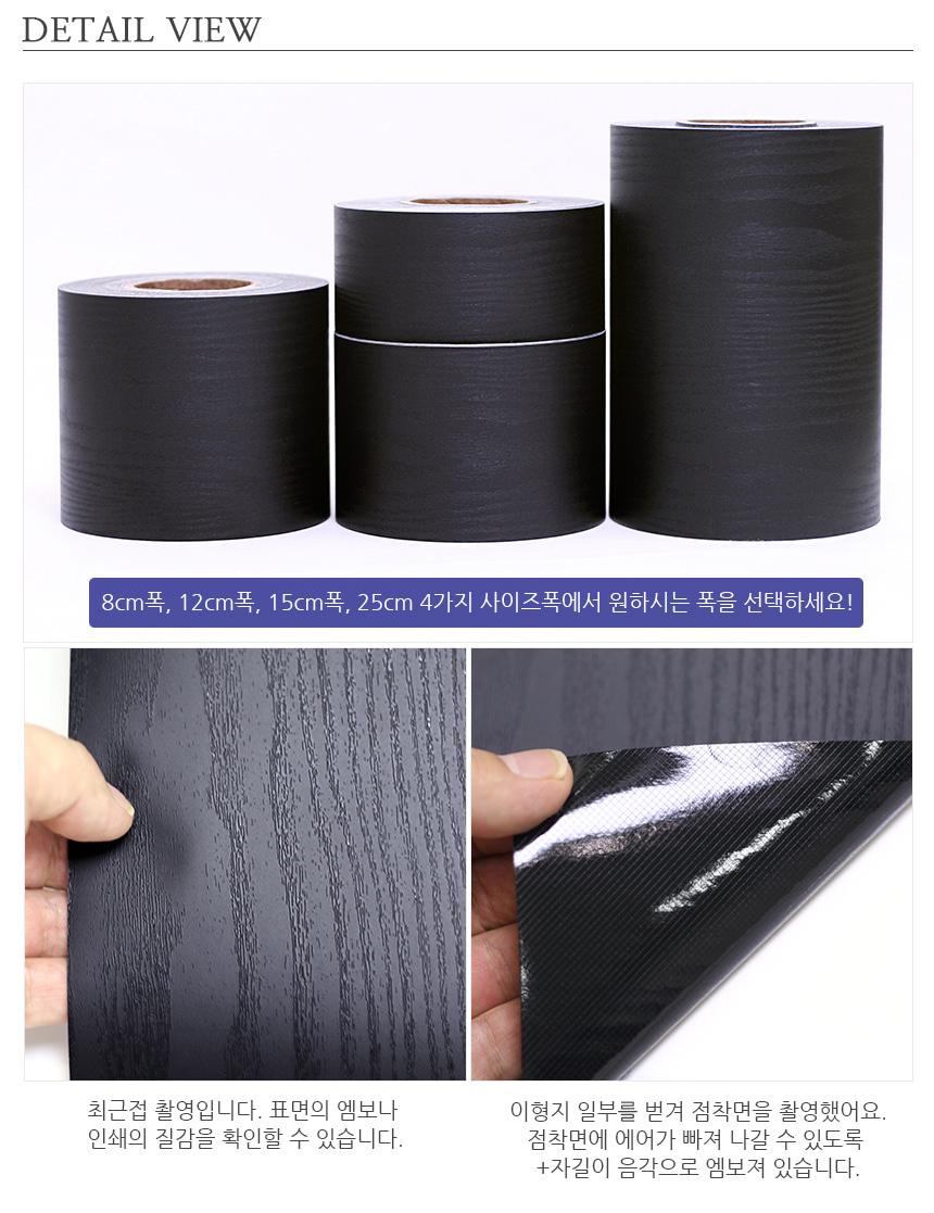 몰딩 시트지 무늬목 블랙 (GSL559M) - 데코사랑, 990원, 벽시/시트지, 단색벽지