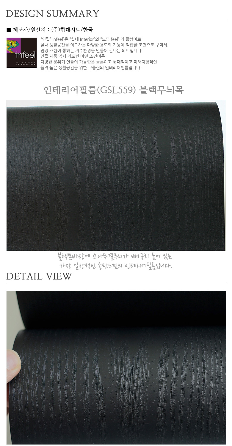 단색 인테리어필름(GSL559) 블랙무늬목 - 데코사랑, 8,100원, 벽시/시트지, 디자인 시트지