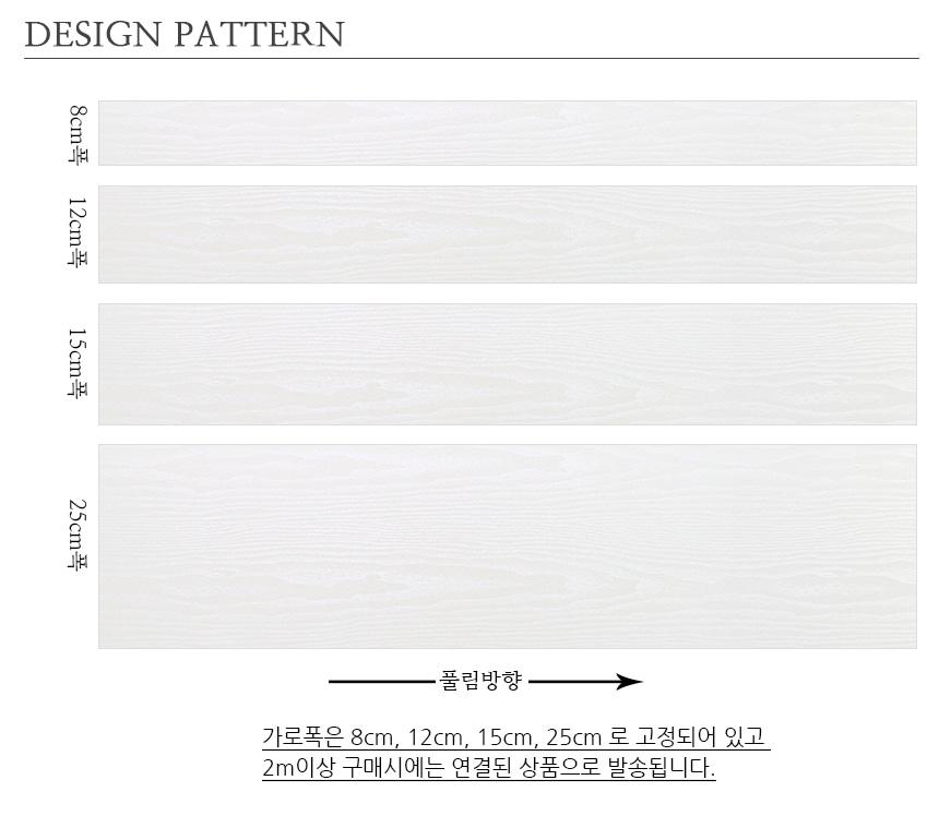 몰딩 시트지 무늬목 진주화이트 (GSL560M) - 데코사랑, 990원, 벽시/시트지, 단색벽지