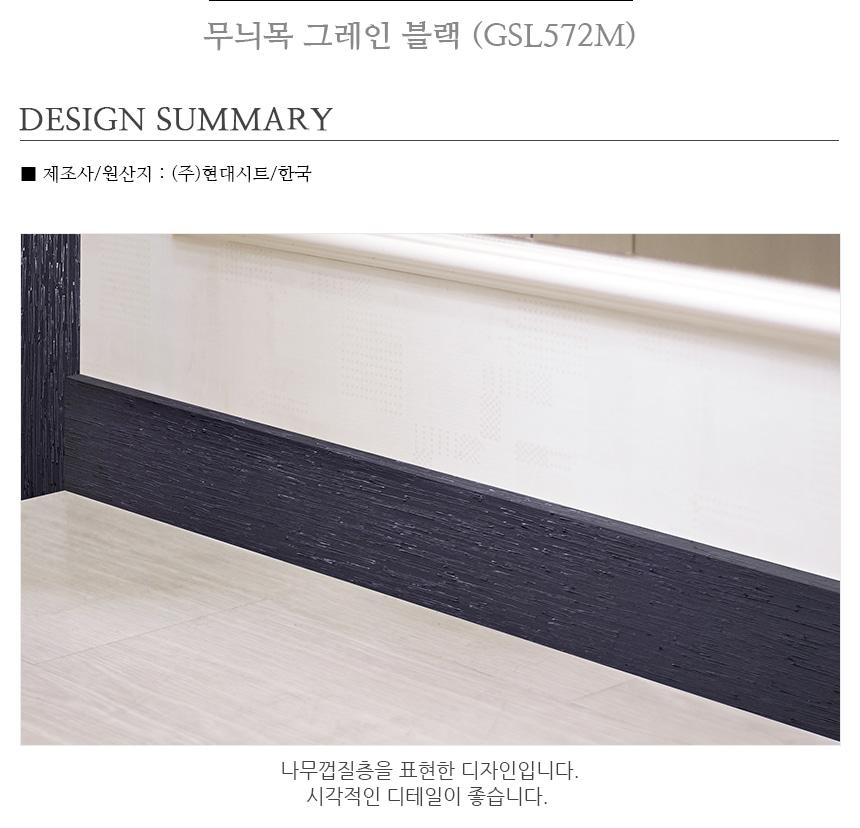 몰딩 시트지 무늬목 그레인 블랙 (GSL572M) - 데코사랑, 1,050원, 벽지/시트지, 단색벽지