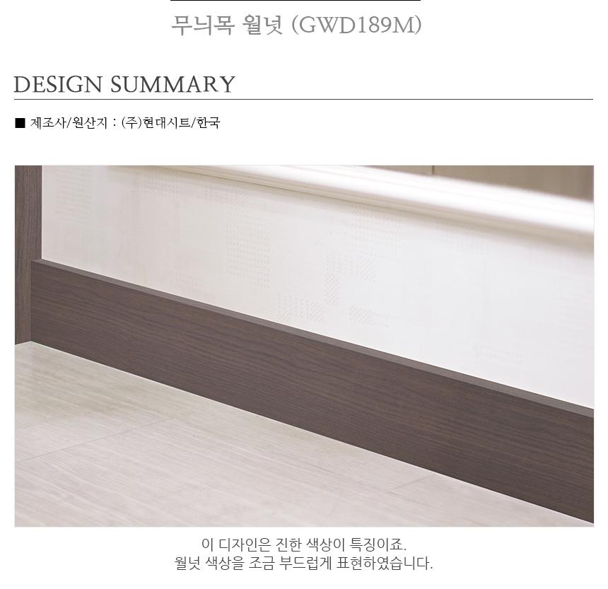 몰딩 시트지 무늬목 월넛 (GWD189M) - 데코사랑, 990원, 벽시/시트지, 단색벽지