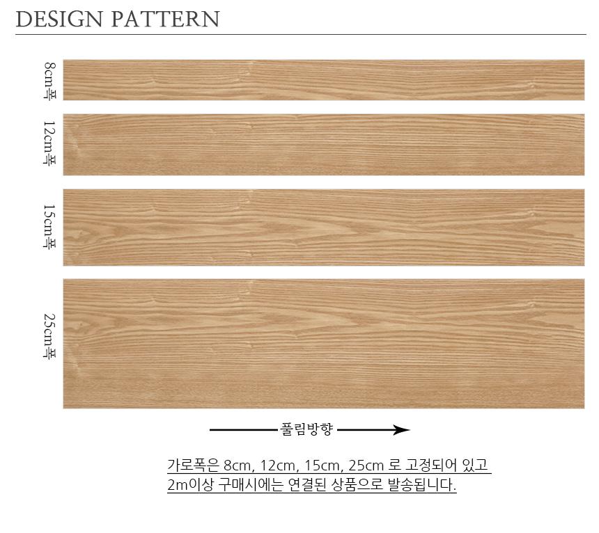 인필 몰딩 시트지 인테리어 필름 걸레받이 천장 문틀 - 데코사랑, 1,290원, 벽시/시트지, 패턴/무늬목 시트