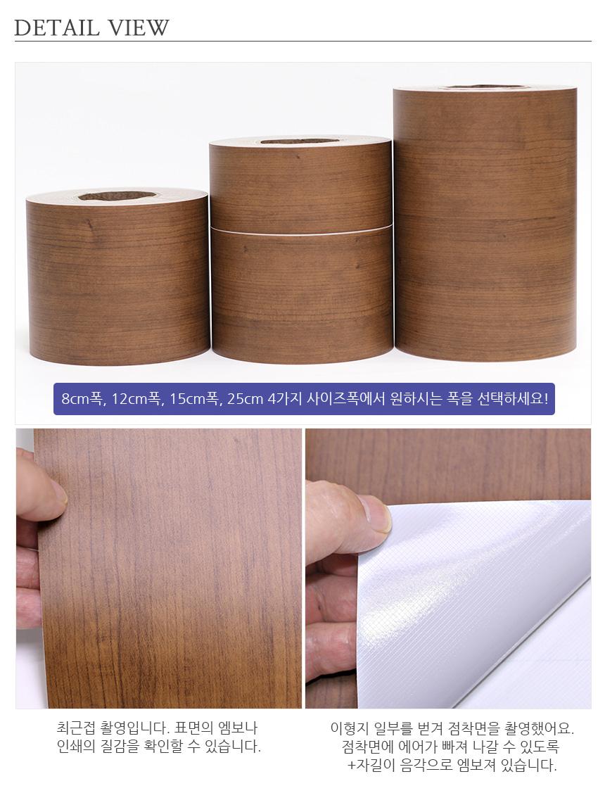 몰딩 시트지 무늬목 체리 (GWD312M) - 데코사랑, 990원, 벽시/시트지, 단색벽지