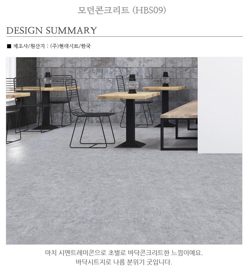 바닥 리폼 시트지 모던콘크리트 (HBS09) - 데코사랑, 10,830원, 벽지/시트지, 패턴/무늬목 시트