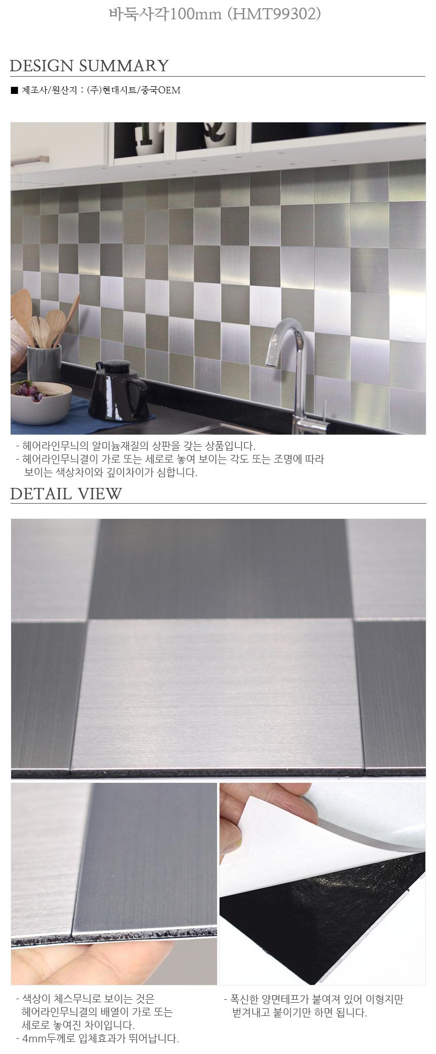 점착식 알미늄 메탈타일 바둑사각100mm (HMT99302) - 데코사랑, 6,270원, 장식/부자재, 벽장식