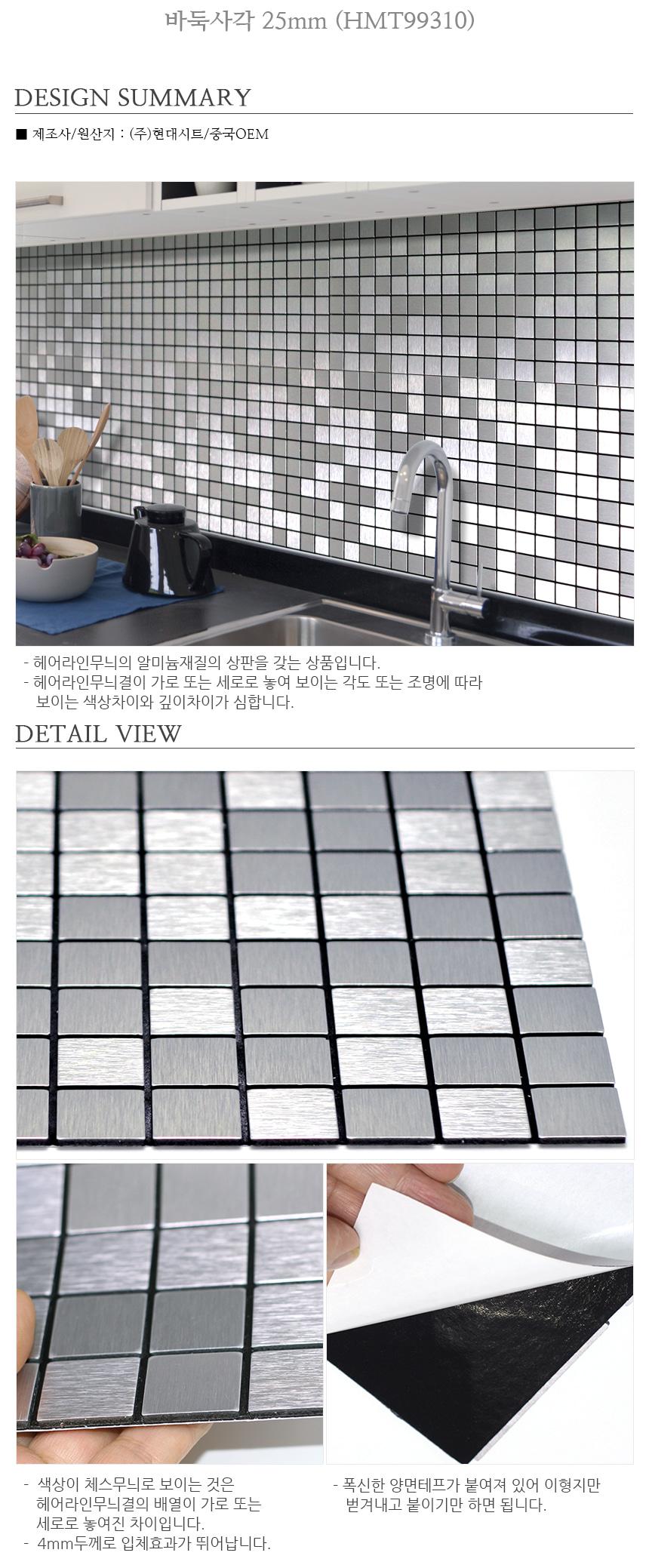 점착식 알미늄 메탈타일 바둑사각 25mm (HMT99310) - 데코사랑, 6,270원, 장식/부자재, 벽장식