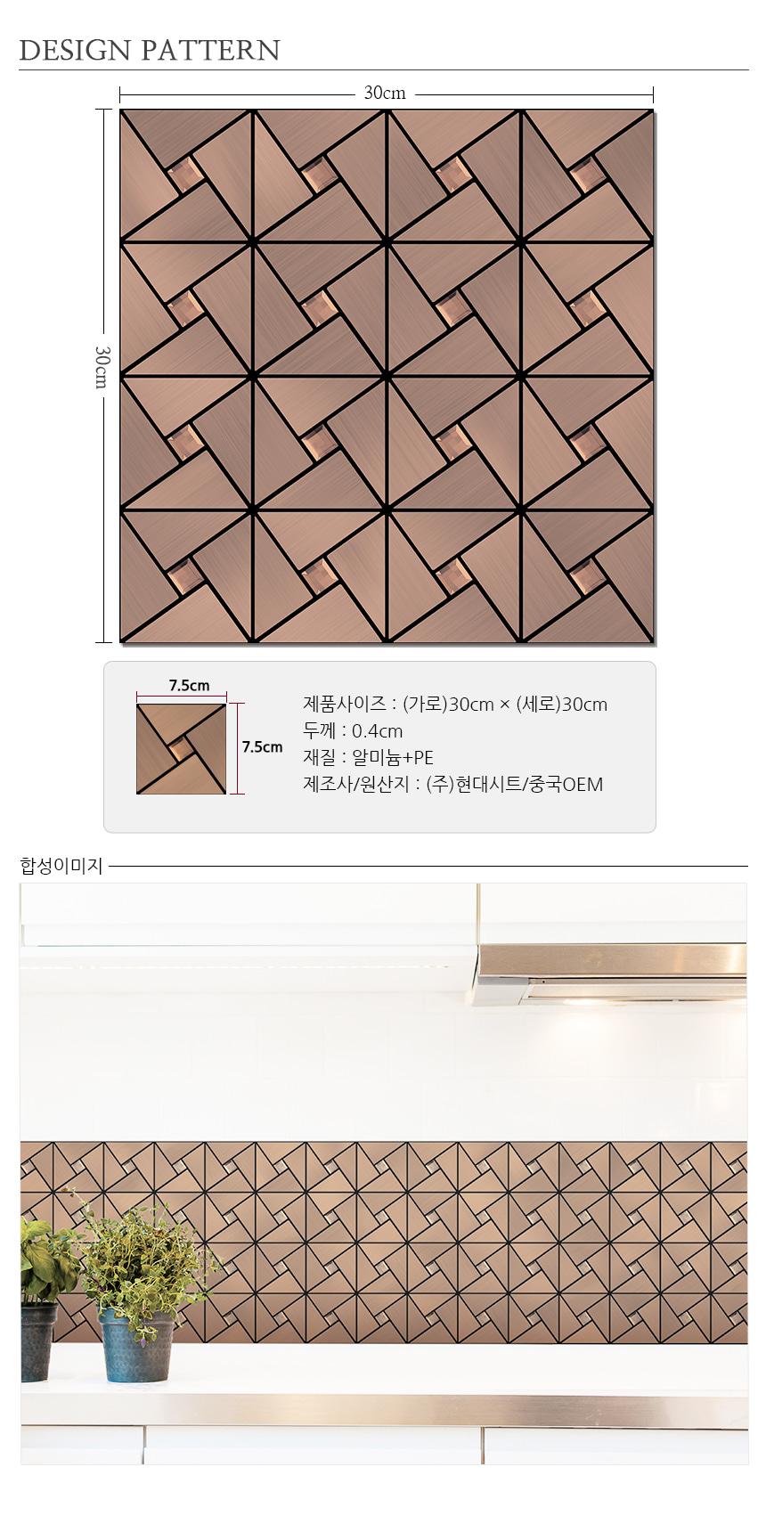 점착식 알미늄 메탈타일 크리스탈 황동75mm (HMT99311) - 데코사랑, 6,270원, 장식/부자재, 벽장식