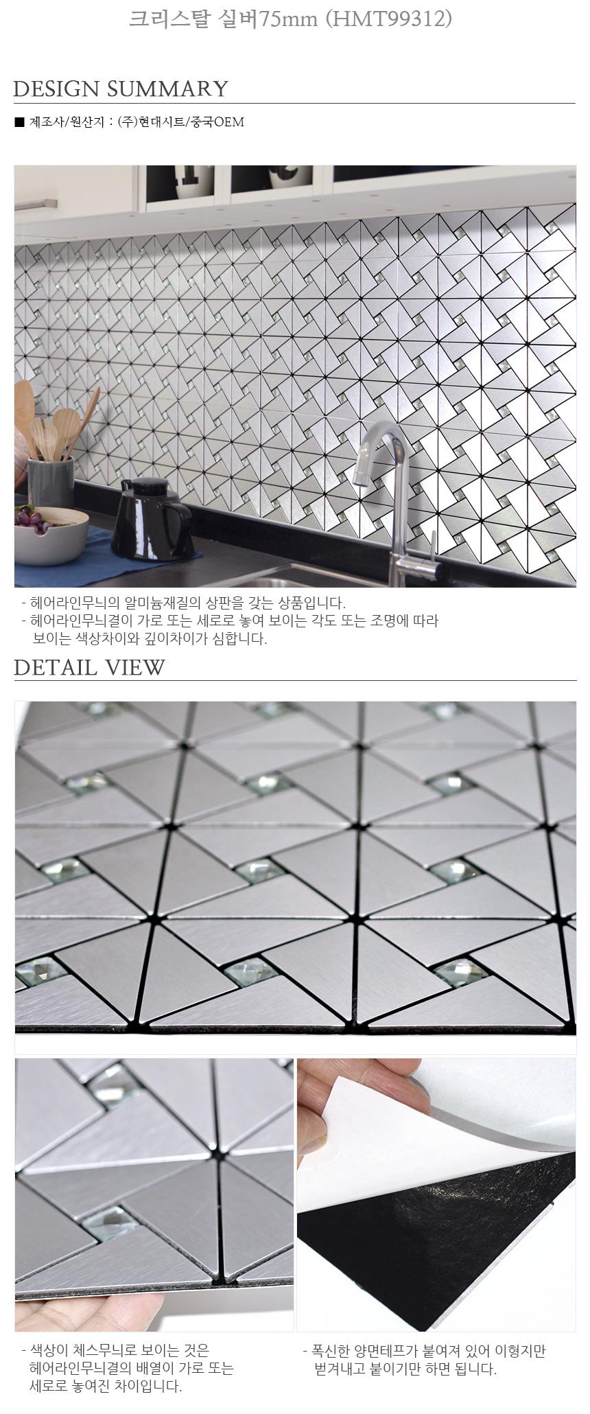 점착식 알미늄 메탈타일 크리스탈 실버75mm (HMT99312) - 데코사랑, 6,270원, 장식/부자재, 벽장식