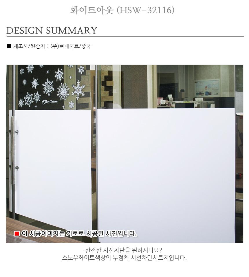 무점착창문시트지 화이트아웃 (HSW-32116) - 데코사랑, 6,270원, 벽시/시트지, 디자인 시트지