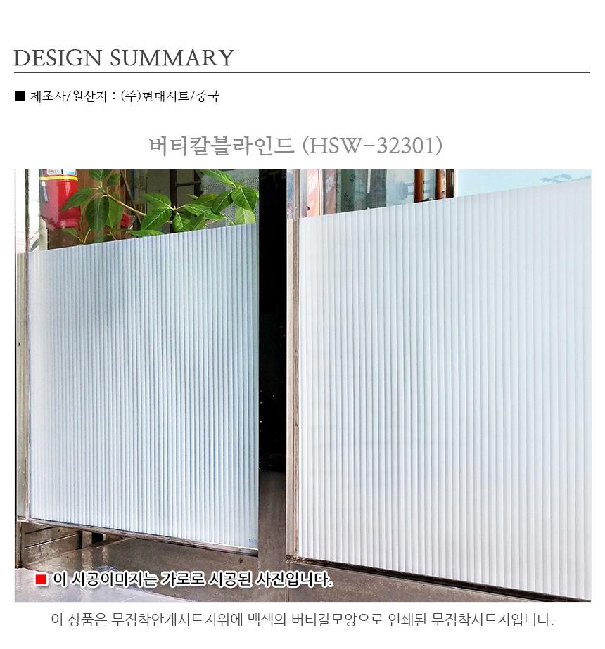 무점착창문시트지 버티칼블라인드 (HSW-32301) - 데코사랑, 6,270원, 벽지/시트지, 디자인 시트지