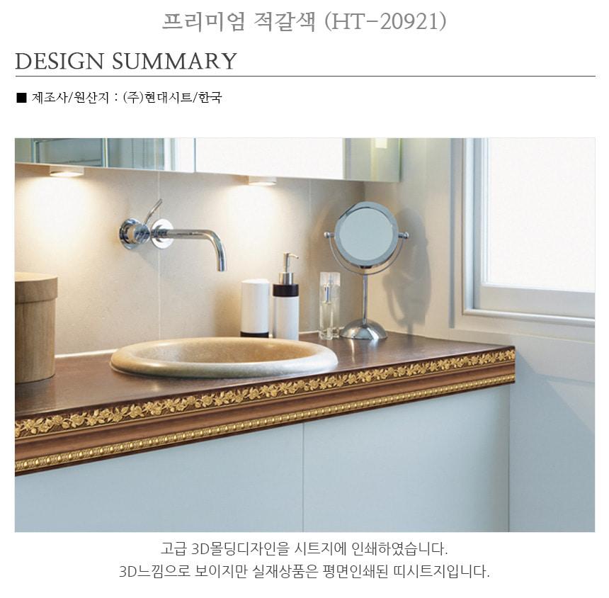 띠벽지시트지 프리미엄 적갈색 (HT-20921) - 데코사랑, 1,140원, 벽지/시트지, 디자인벽지