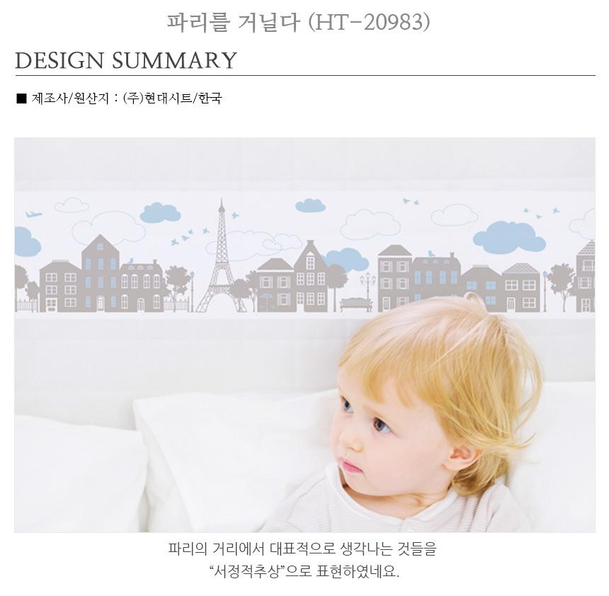 띠벽지시트지 파리를 거닐다 (HT-20983) - 데코사랑, 1,370원, 벽시/시트지, 디자인벽지
