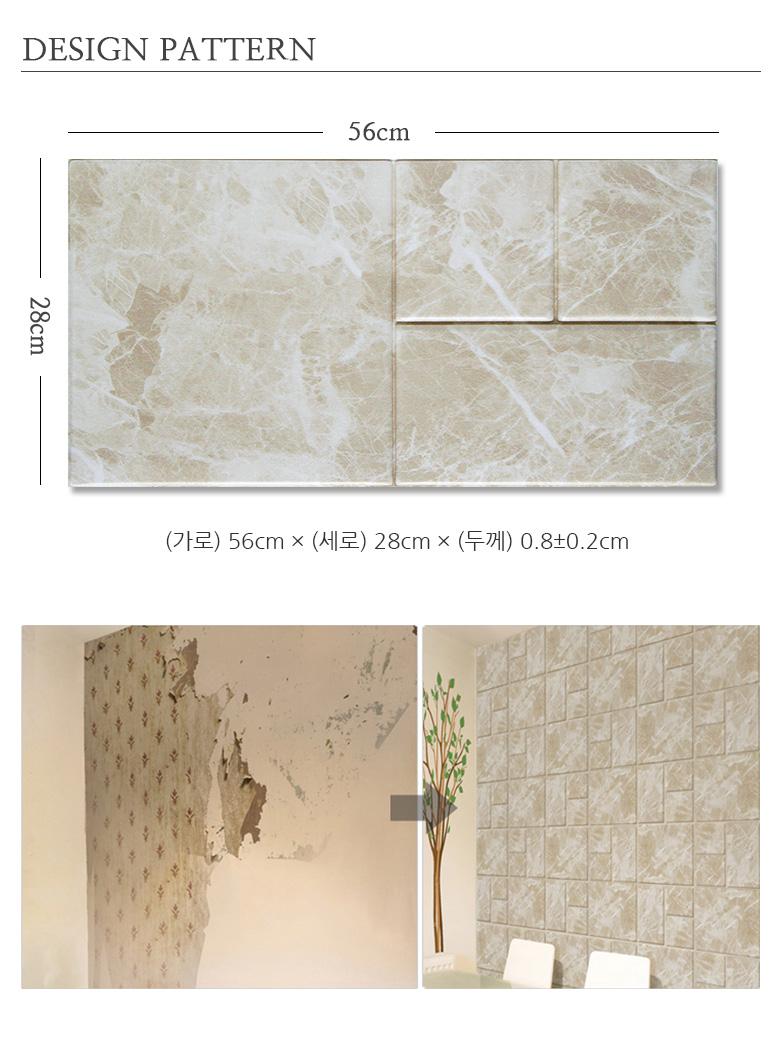 점착식 폼패널 마블 베이지 (SDM-27502) - 데코사랑, 3,990원, 벽지/시트지, 패턴/무늬목 시트