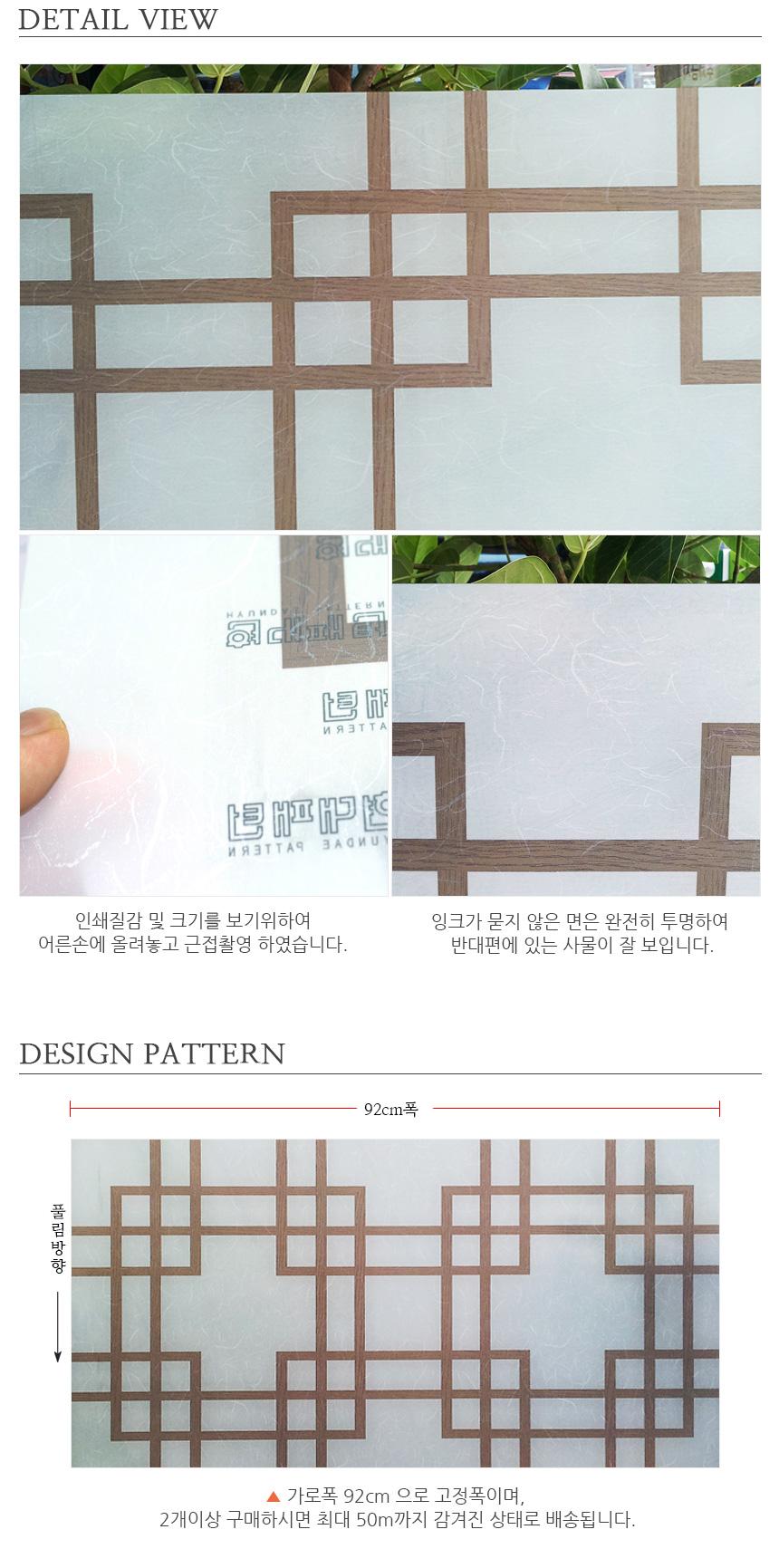 [데코사랑]창문용시트지(HP-84010/반투명) 한지격자 - 데코사랑, 4,560원, 벽지/시트지, 디자인 시트지