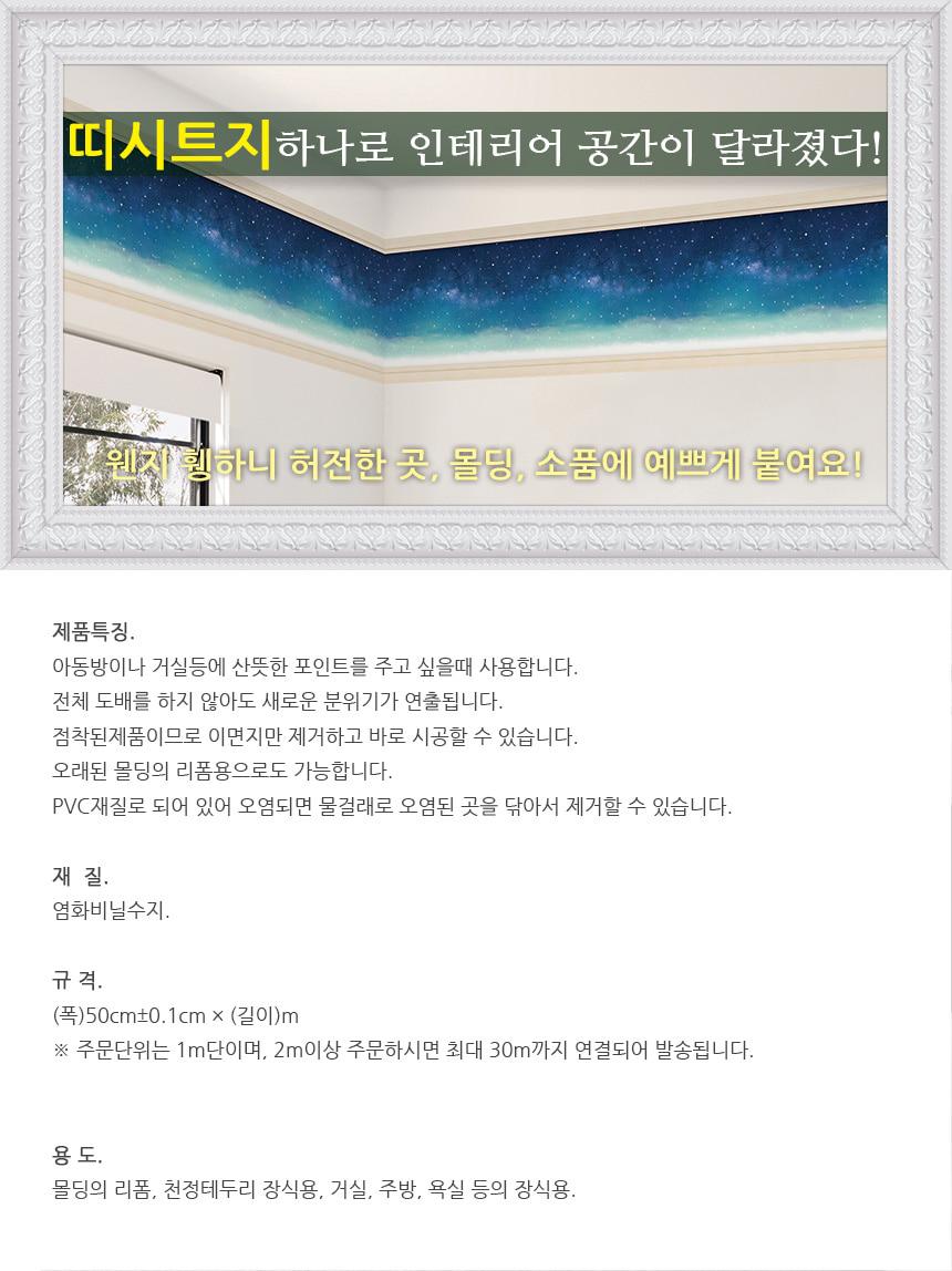 띠벽지시트지 별헤는 밤 (HWP-21655) - 데코사랑, 3,770원, 벽지/시트지, 디자인 시트지