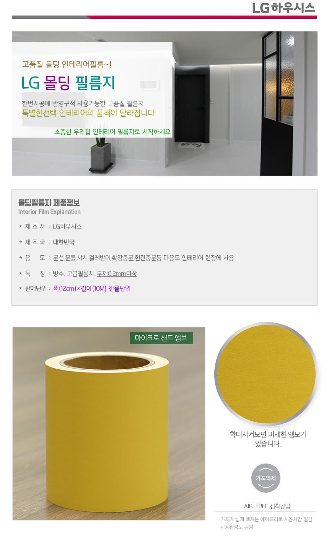 LG몰딩필름 몰딩시트지 카나리옐로우 (MD-ES31) - 데코사랑, 11,400원, 벽지/시트지, 디자인벽지