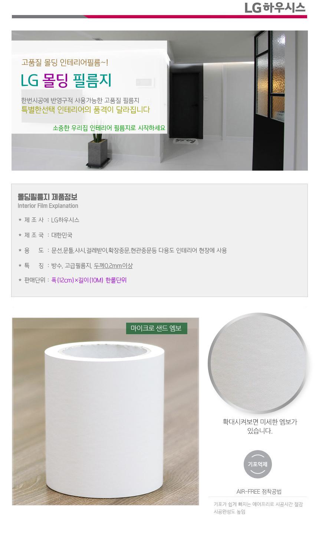 LG몰딩필름 몰딩시트지 밀크화이트 (MD-ES86) - 데코사랑, 11,400원, 벽지/시트지, 디자인 시트지
