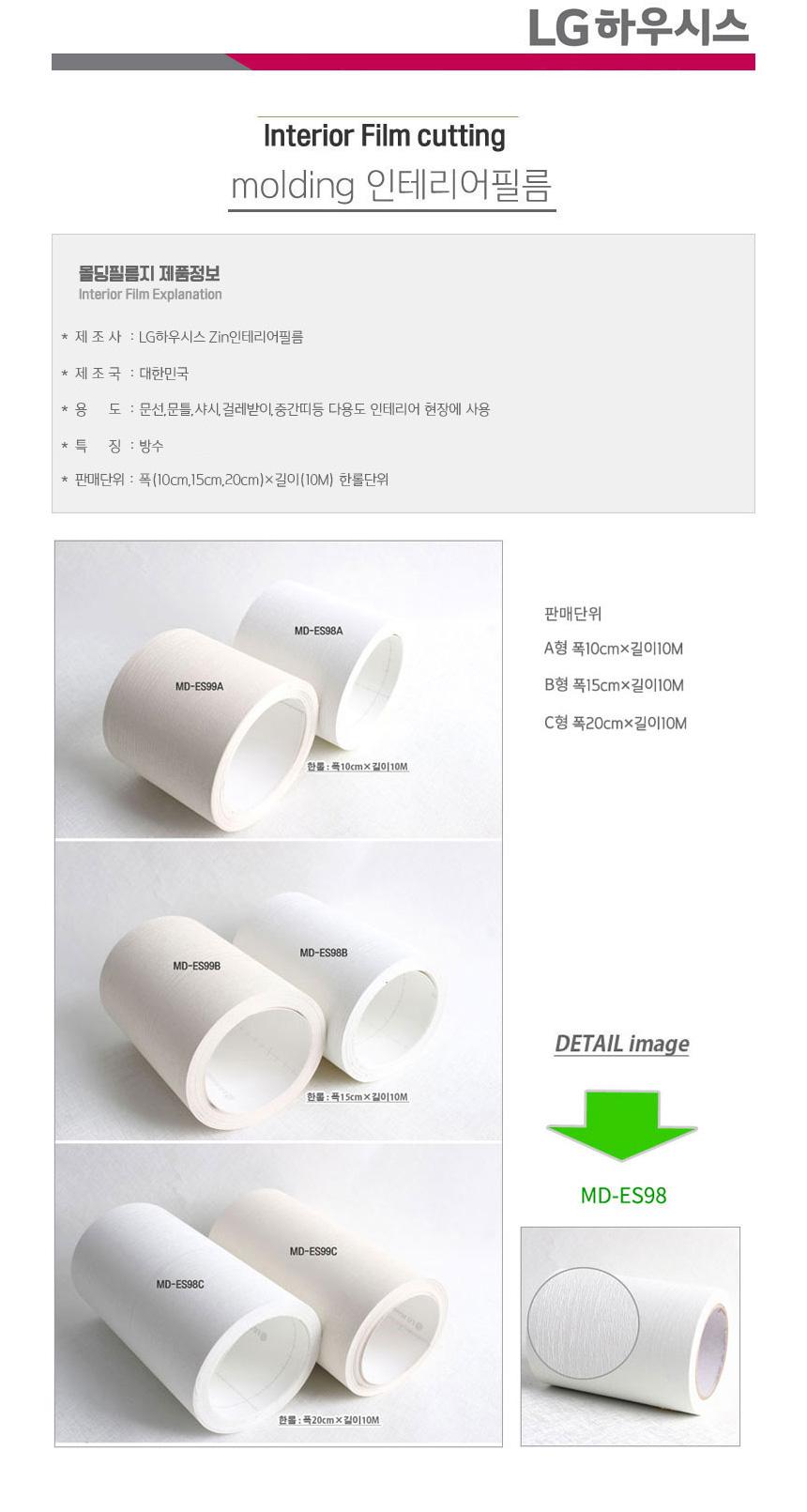LG몰딩필름 몰딩시트지 (MD-ES98) - 데코사랑, 10,260원, 벽지/시트지, 디자인 시트지