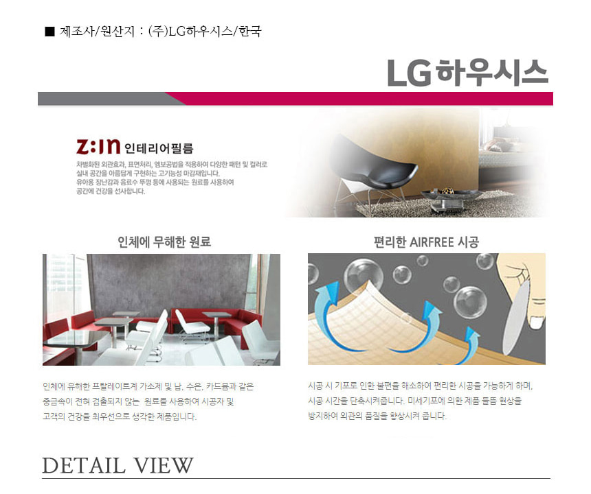 LG몰딩필름 몰딩시트지 (MD-HS001) - 데코사랑, 10,260원, 벽시/시트지, 디자인 시트지
