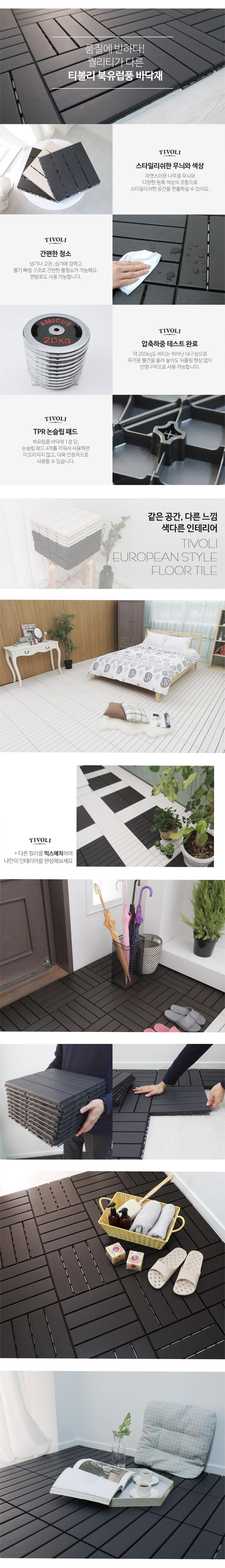 조립식 마루 데코 타일 베란다 현관 - 데코사랑, 30,770원, 장식/부자재, 바닥장식