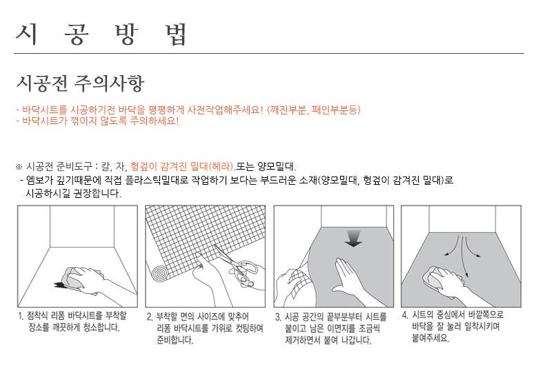 바닥 리폼 시트지 잔디 란그린 (HBS12) - 데코사랑, 10,830원, 벽지/시트지, 패턴/무늬목 시트