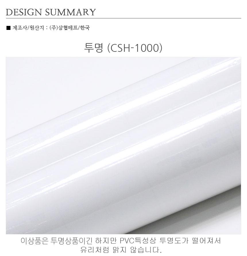 옥내광고용 단색시트지 투명 (CSH-1000) - 데코사랑, 3,990원, 벽지/시트지, 디자인 시트지