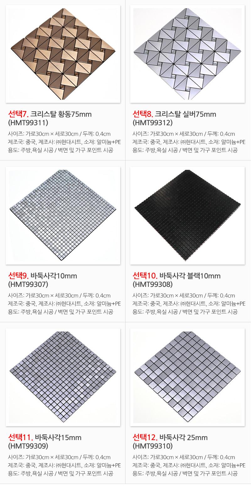 접착식 주방 알루미늄 메탈 타일 - 데코사랑, 6,560원, 타일, 인테리어타일