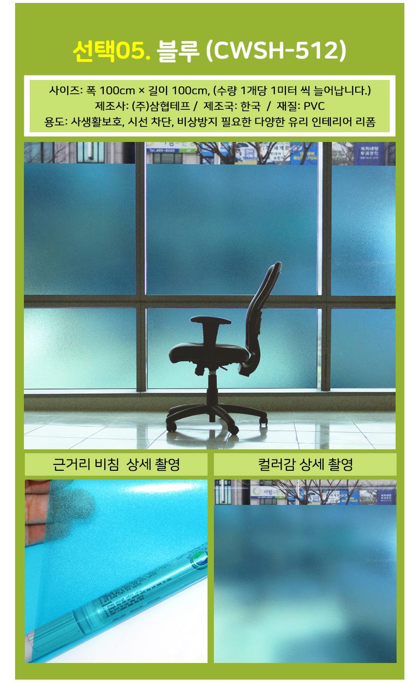 창문 유리 안개 시트지 점착식 칼라 에칭 - 데코사랑, 2,890원, 벽시/시트지, 단색벽지
