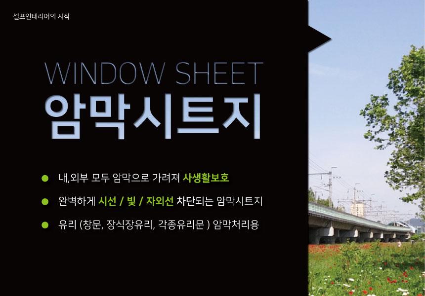 유리 창문 암막 시트지 필름 무점착 점착 - 데코사랑, 4,390원, 벽시/시트지, 단색벽지