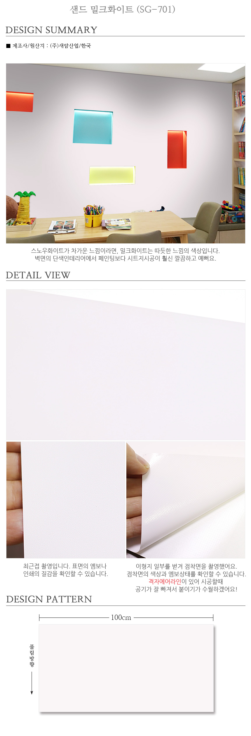 시트지 벽지 단색 인테리어필름 - 데코사랑, 6,320원, 벽지/시트지, 단색벽지