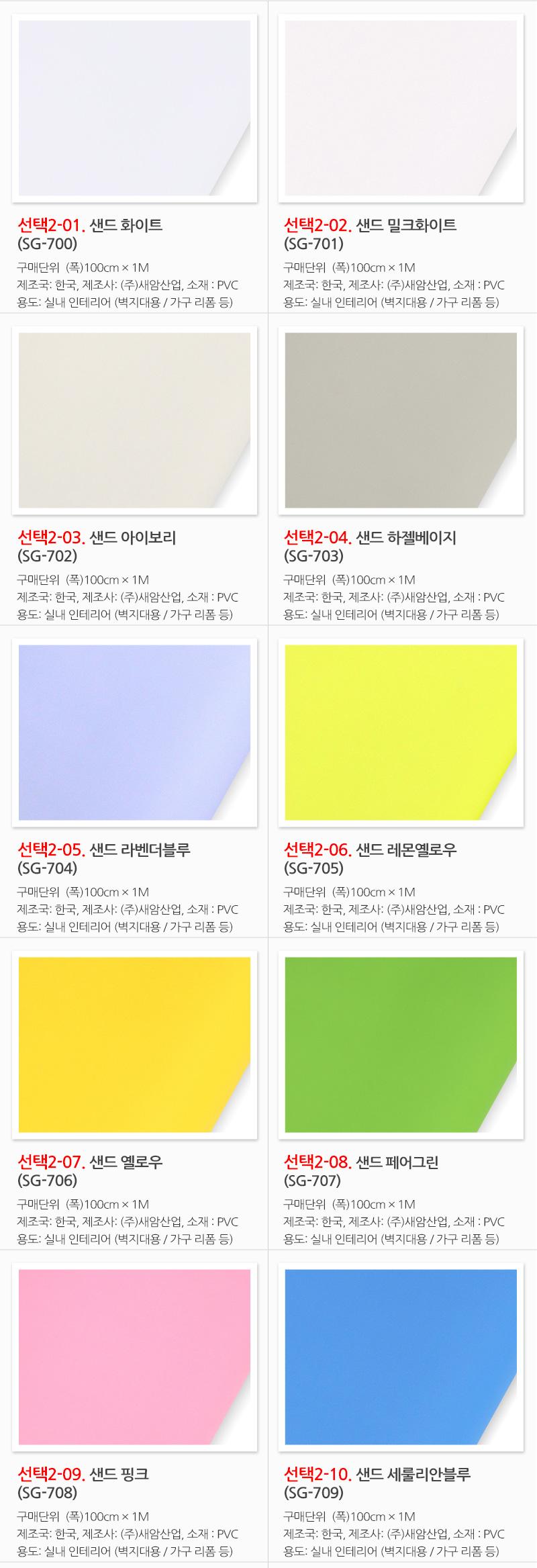 인테리어필름 단색 시트지 벽지 가구 싱크대 - 데코사랑, 5,680원, 벽지/시트지, 단색벽지