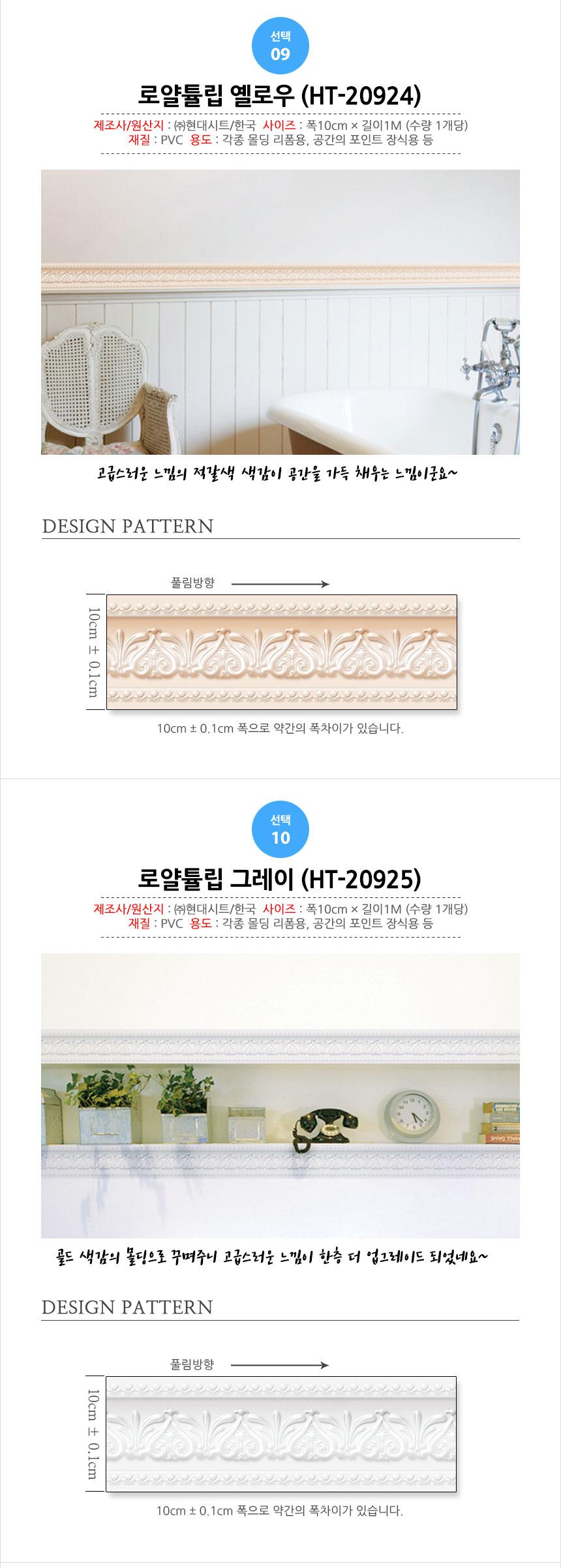 접착식 포인트 띠벽지 띠 몰딩 시트지 - 데코사랑, 1,270원, 벽지/시트지, 디자인 시트지