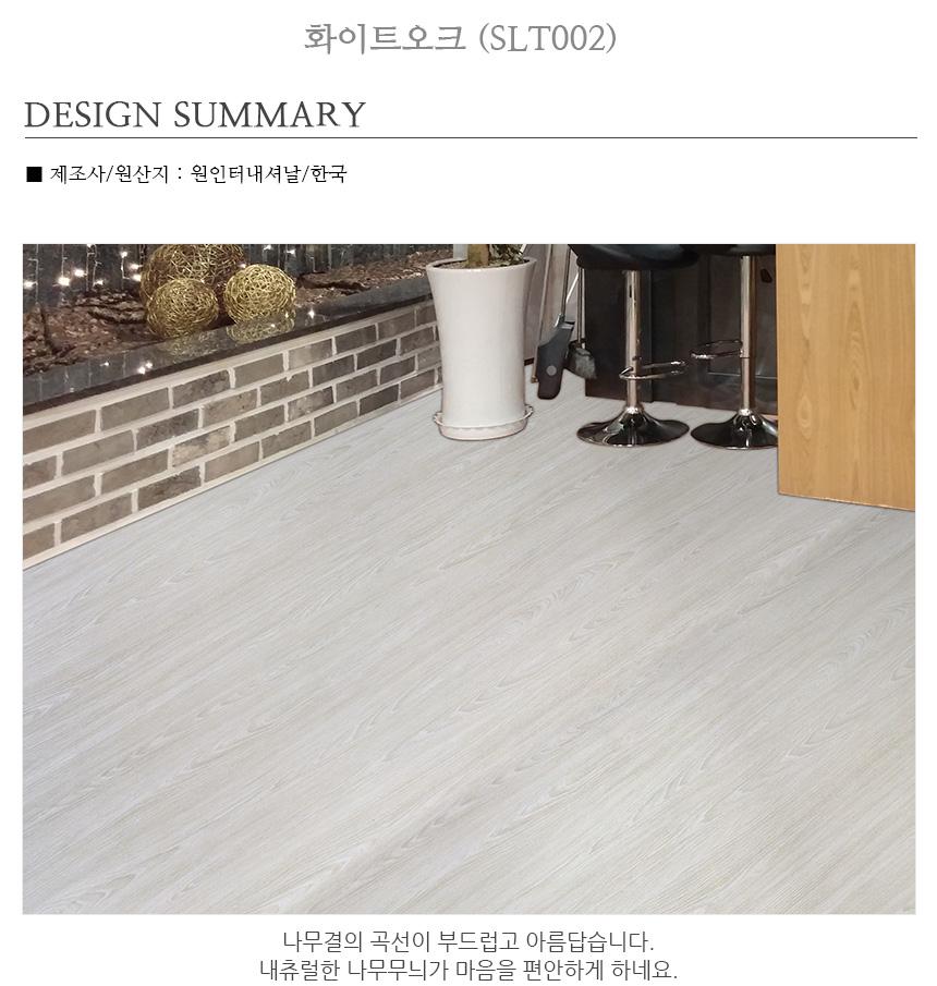 멸균 바닥시트지 화이트오크 (SLT002) - 데코사랑, 9,350원, 벽지/시트지, 패턴/무늬목 시트