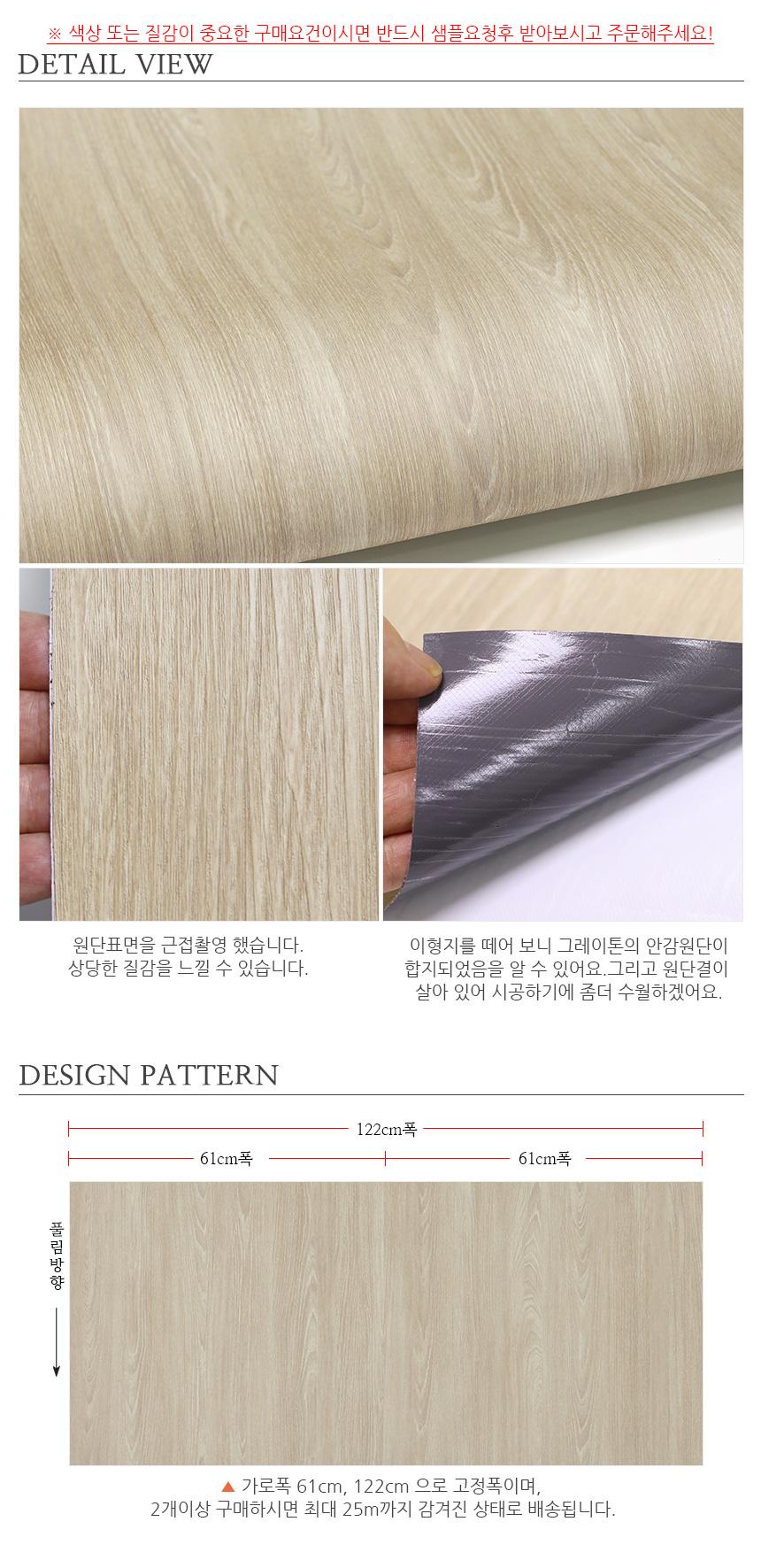 멸균 바닥시트지 애쉬 (SLT003) - 데코사랑, 9,350원, 벽지/시트지, 패턴/무늬목 시트