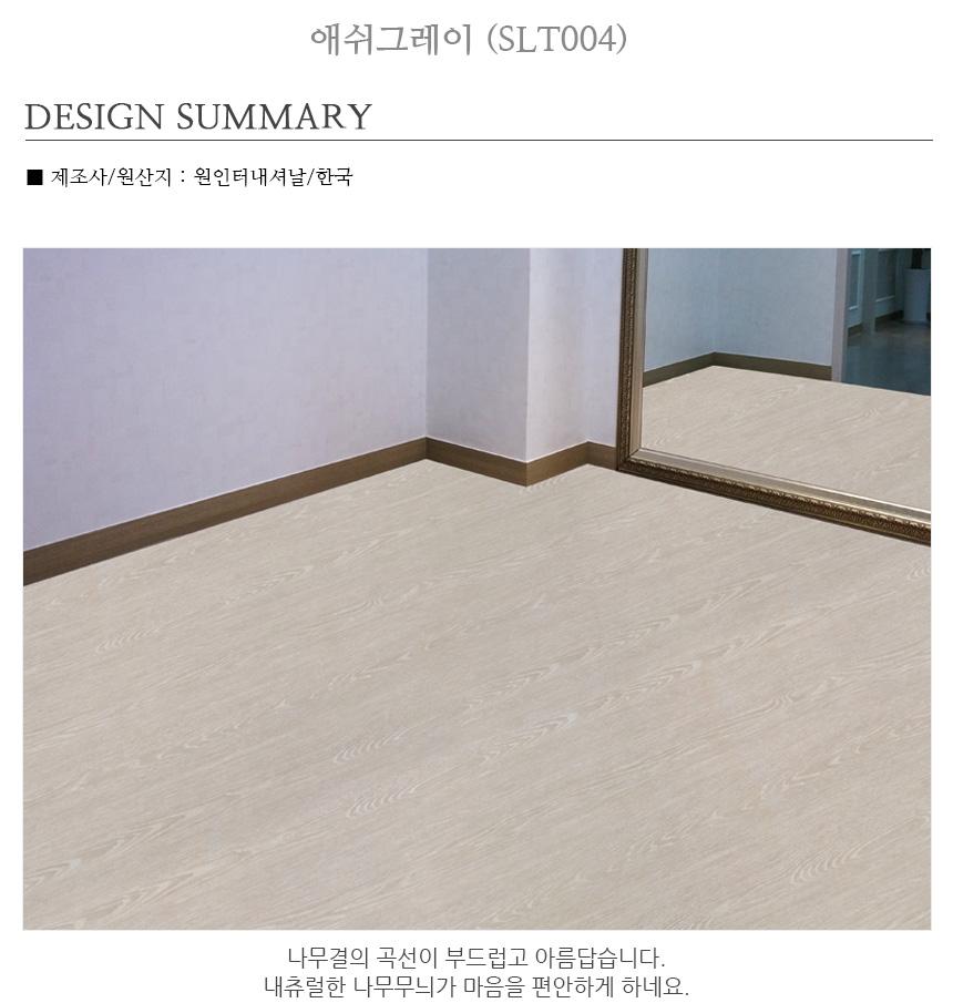 멸균 바닥시트지 애쉬그레이 (SLT004) - 데코사랑, 9,350원, 벽지/시트지, 패턴/무늬목 시트